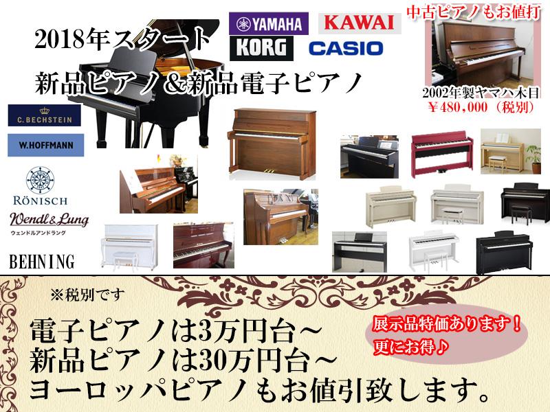 ピアノ専門店 親和楽器