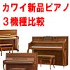 カワイ新品ピアノ3機種比較!展示中!