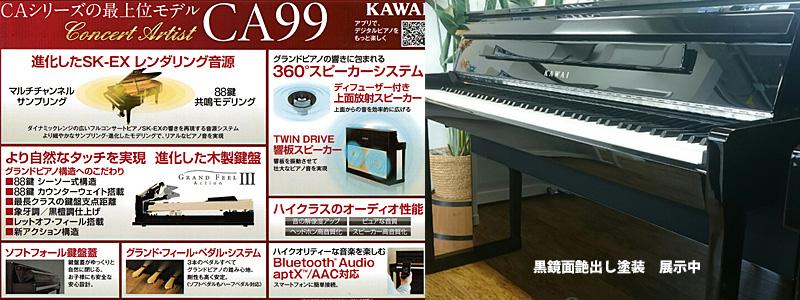 木製鍵盤電子ピアノ カワイ CA99EP