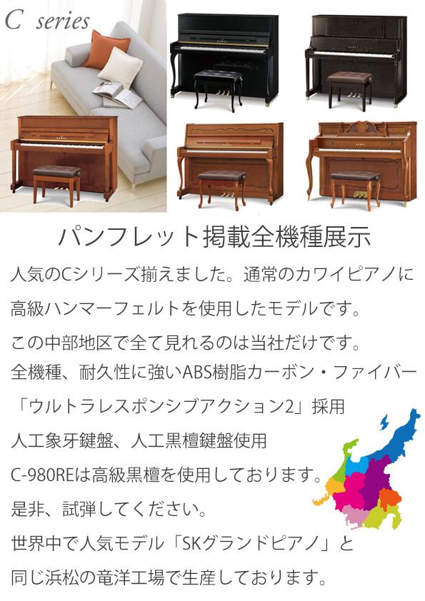 新品ピアノ カワイCシリーズ 親和楽器