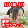 1月新規調律お申込みキャンペーン実施中!限定10名様 プレゼント付!
