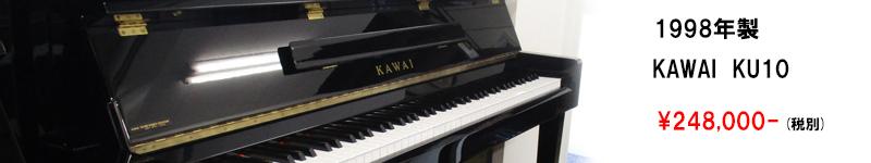 KAWAI カワイKU10