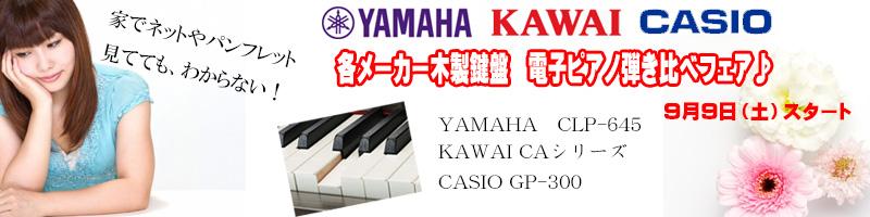 木製鍵盤フェア
