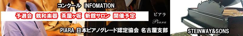 ピアラコンクール予選会 名古屋支部