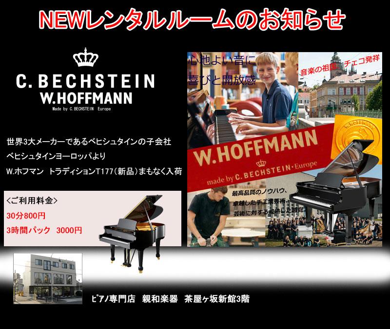 158c1b42644c ピアノレンタルルーム 全10部屋グランドピアノ、ピアノ発表会 ...