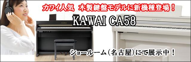 カワイ 木製鍵盤電子ピアノ CA58